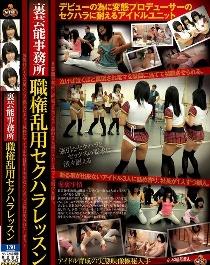 S Model DV 23 : 優希???, 椎名???, ???愛梨, 他計12名
